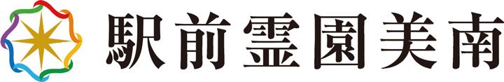 駅前霊園美南 公式 ホームページ|埼玉県吉川市の霊園